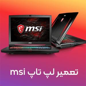 تعمیر لپ تاپ msi